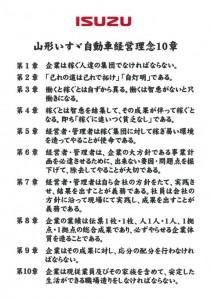 山形いすゞ自動車経営理念10章