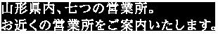 <p>営業所案内抜粋</p>